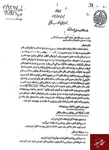 Supreme Council for Cultural Revolution's Anti-Baha'i Instructions (Photo Credit: Iran Press Watch) )