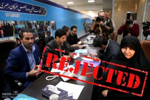 Esmat Savadi and Other female Candidates rejected as Candidates for Council of Experts (Photo Credit: Payvand News)